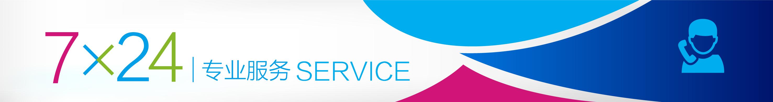 服务体系与保障