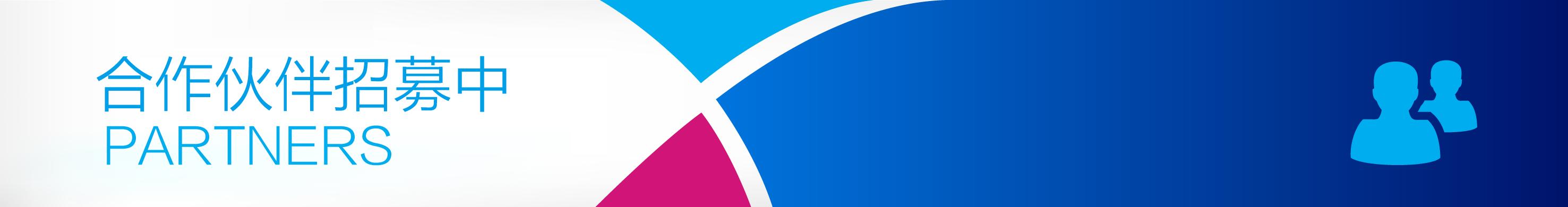 """""""融""""动未来 """"特""""立同行 ——蓝色星际举行2012合作伙伴会议暨G5新产品发布会"""